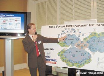 Рисунок 1. Карстен Россенхевель, руководитель EANTC, комментирует первое публичное тестирование взаимодействия провайдерских сетей Ethernet.