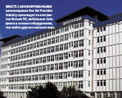 Вместе саффилированными организациями Hon Hai Precision Industry производит по контрактам больше ПК, мобильных телефонов исетевого оборудования, чем любая другая компания мира