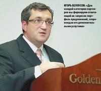 Игорь Белоусов: «Для каждой категории партнеров мы формируем отвечающий их запросам портфель предложений, сопровождая его дополнительными услугами»