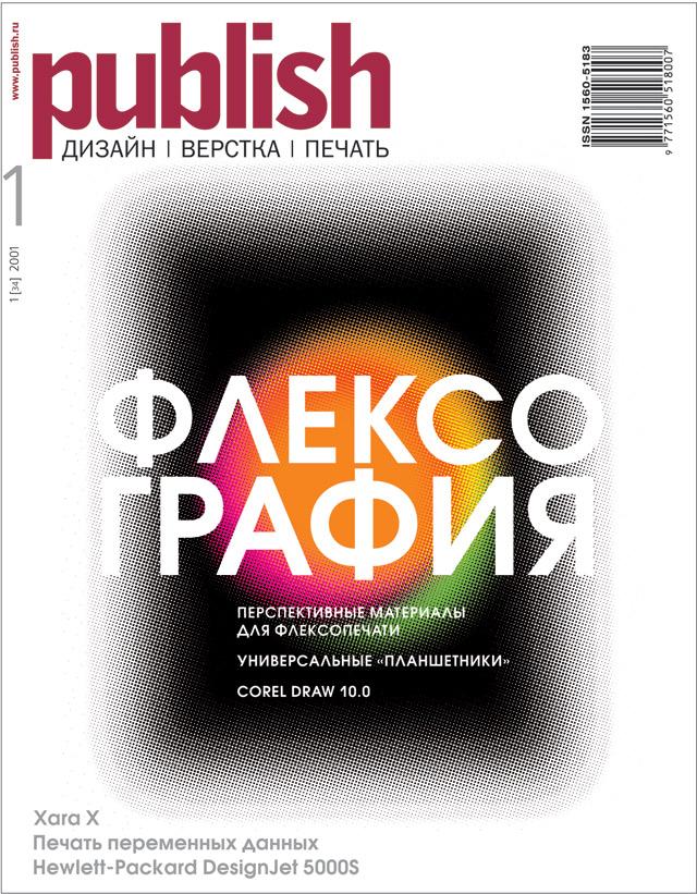 Журнал Publish выпуск 01, 2001