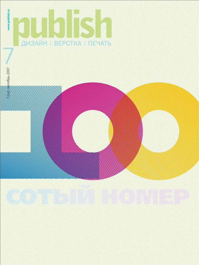Журнал Publish выпуск 07, 2007
