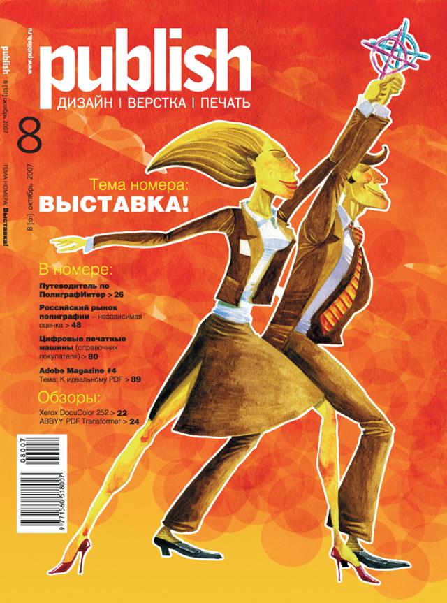Журнал Publish выпуск 08, 2007