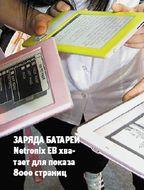 Заряда батареи Netronix EB хватает для показа 8000 страниц
