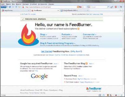 Онлайновые сервисы могут быть использованы не только для создания новых RSS-лент, но идля улучшения уже существующих. Пожалуй, самый удачный сервис данного класса— проект Feedburner, принадлежащий поисковому гиганту Google. Он достаточно тесно связан со службой контекстной рекламы AdSense, так что при желании можно включить всвою ленту контекстную рекламу