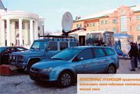 Отечественные организации предпочитают использовать квази-мобильные комплексы спутниковой связи