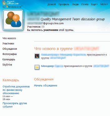 Экран 18. Страница группы пользователей Windows Live