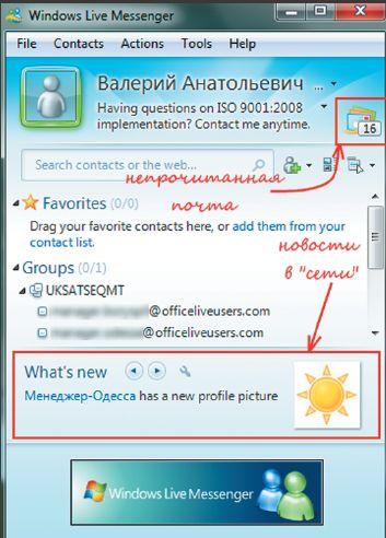 Экран 19. Информация о присутствии, пришедшей почте, и действиях пользователей виртуальной сети
