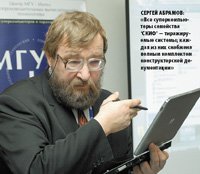 Сергей Абрамов: «Все суперкомпьютеры семейства 'СКИФ'— тиражируемые системы; каждая из них снабжена полным комплектом конструкторской документации»