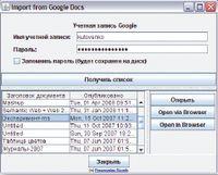 Расширение OpenOffice.org2GoogleDocs позволяет приложениям OpenOffice.org взаимодействовать с аккаунтом Google Docs