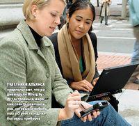 Участники альянса предполагают, что радиомодули WiGig будут встроены в широкий спектр компьютеров, сетевых и мобильных устройств и даже бытовых приборов