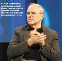 Всвоем выступлении наRSA Conference Крейг Манди, директор по исследованиям истратегии Microsoft, изложил концепцию «доверенного стека»