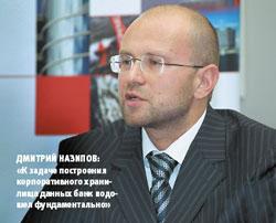 Дмитрий Назипов: «Кзадаче построения корпоративного хранилища данных банк подошел фундаментально»