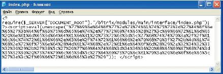Так выглядят зараженные файлы index.php