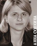 Анны Сушкиной