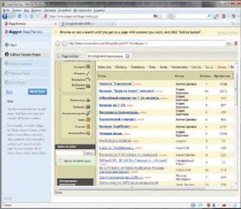 Интересные возможности генерации RSS-лент предоставляет сервис Dapper, который, вотличие от рассмотренных выше приложений, работает в«полуавтоматическом» режиме. Следовательно, пользователь может активно влиять на отбор данных для RSS-ленты иее оформление. Также Dapper помогает преобразовывать существующие RSS-ленты