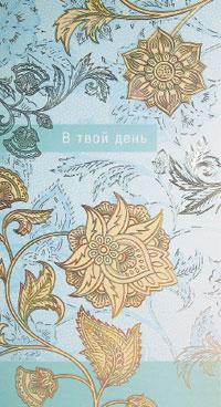 Орнаментальная открытка собилием лёгких графических растительных элементов. Тонкая пунктирная фольга подчёркивает линии орнаментов. Нетривиальное цветовое решение усиливает впечатление. Коллекция розничных открыток