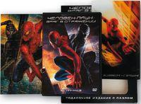 Подарочное издание включает в себя коробку, в которую вкладывается DVD-диск и пазл с изображением главного героя. Если фильм не покажется достаточно интересным, не всё потеряно — развлеките себя несложным пазлом