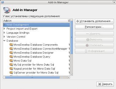 Окно установки дополнительных модулей для MonoDevelop