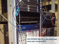 Узел тестовой зоны IMS на базе Центра внедрения новых технологий МГТС