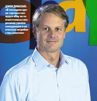 Джон Донахью: «В последнее время торговая площадка eBay не соответствовала возросшему уровню конкуренции и не отвечала потребностям клиентов»