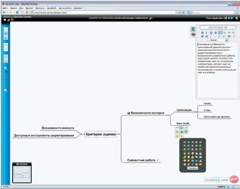 В редакторе Mind42 все инструменты собраны в контекстные меню