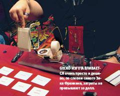 Gecko изготавливается очень просто идешево; по словам самого Зака Франкена, затраты не превышают 10 долл.