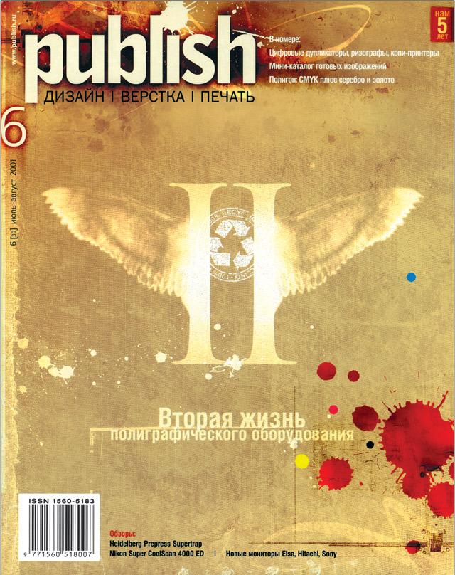 Журнал Publish выпуск 06, 2001
