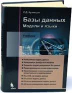 С. Д. Кузнецов Базы данных. Модели и языки: Учебник М.: Бином-Пресс, 2008. 720 с. : ил.