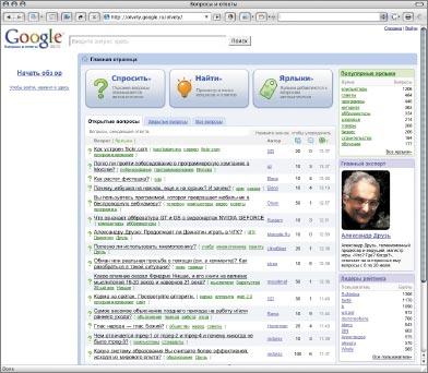 По словам Александра Друзя, онсогласился принять участие враскрутке службы «Вопросы иответы» Google для того, чтобы задать определенный уровень для этого сервиса