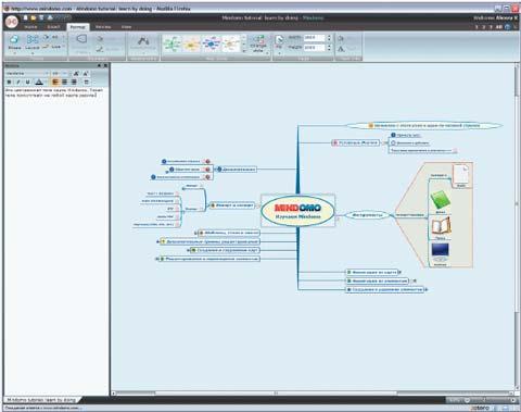 Интерфейс Mindomo удивительно напоминает приложения Office 2007