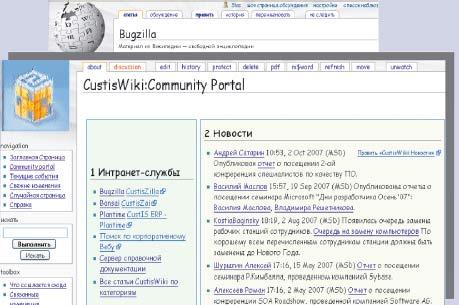 Рис. 4. Корпоративный портал на основе MediaWiki