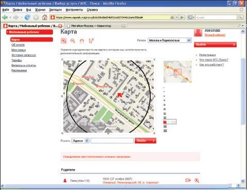 Определение нашего местоположения в системе «МТС-Поиск» (красная стрелка –- реальное местоположение)