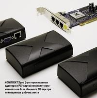 Комплект X300 (три терминальных адаптера иPCI-карта) позволяет организовать на базе обычного ПК еще три полноценных рабочих места