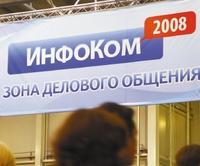Очередная, восьмая по счету выставка-форум «ИнфоКом» отличается от предыдущих расширенной специализацией