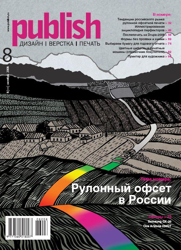 Журнал Publish выпуск 08, 2008