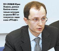 По словам Юрия Якшина, данные Kontron относительно ситуации на рынке ВКТ согласуются с оценками «РТСофт»