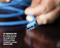 По оценкам USB-IF, вмире ежегодно выпускается около 2,5 млрд устройств синтерфейсом USB