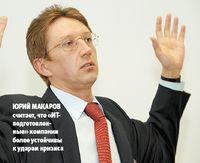 Юрий Макаров считает, что «ИТ-подготовленные» компании более устойчивы к ударам кризиса