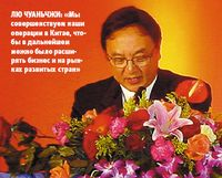 Лю Чуаньчжи: «Мы совершенствуем наши операции вКитае, чтобы вдальнейшем можно было расширять бизнес ина рынках развитых стран»