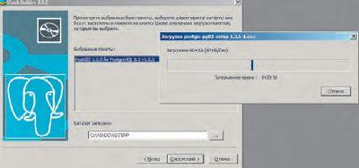 Основная интрига при установке PostGIS — обязательное добавление в операционную систему отдельного пользователя непосредственно для самого PostgreSQL. Для инсталляции PostGIS можно воспользоваться входящей в пакет утилитой Stack Builder, итогда после нескольких «кликов» на вашем компьютере появится полноценный инструментарий для разработчика пространственных решений, включающий и пространственную базу данных postgis