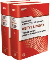 В бумажном словаре ABBYY Lingvo «найдется все» или почти все. На 2,7тыс. страниц нового двухтомника собрано 100тыс. слов исловосочетаний