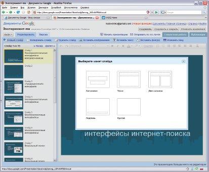 Интерфейс Google Presentations выполнен в общем стиле Google Docs и полностью переведен на русский язык