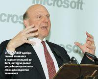 Стив Балмер одобрительно отозвался о «восхитительной работе, которую делает российское правительство» для поднятия экономики
