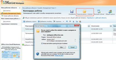 Экран 13. Подключение календаря в Outlook