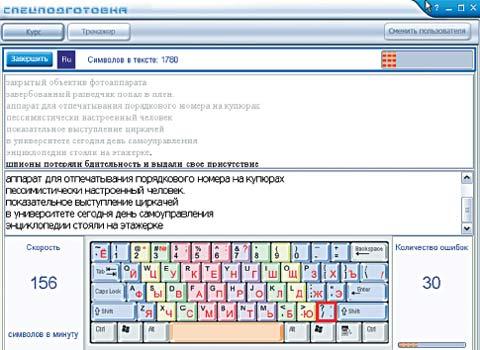 курсы быстрого печатания на клавиатуре - фото 6