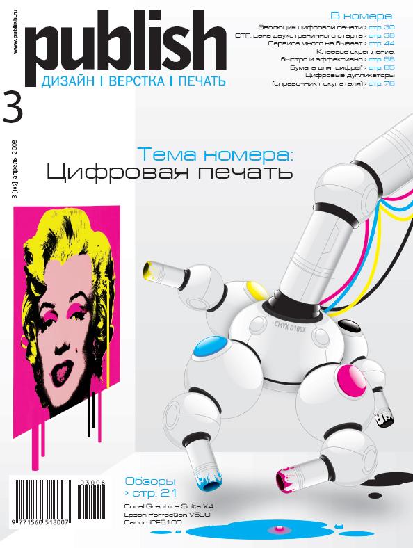 Журнал Publish выпуск 03, 2008