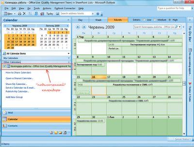Экран 14. Подключенный в Microsoft Outlook календарь с Workspaces