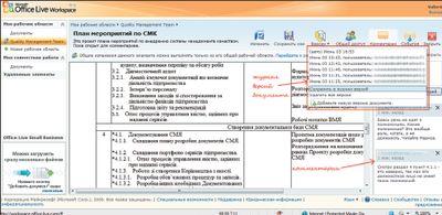 Экран 8. Журнал версий и комментарии пользователей