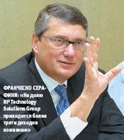 Франческо Серафини: «На долю HP Technology Solutions Group приходится более трети доходов компании»
