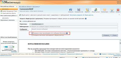 Экран 7. Администрирование общего доступа к рабочей области